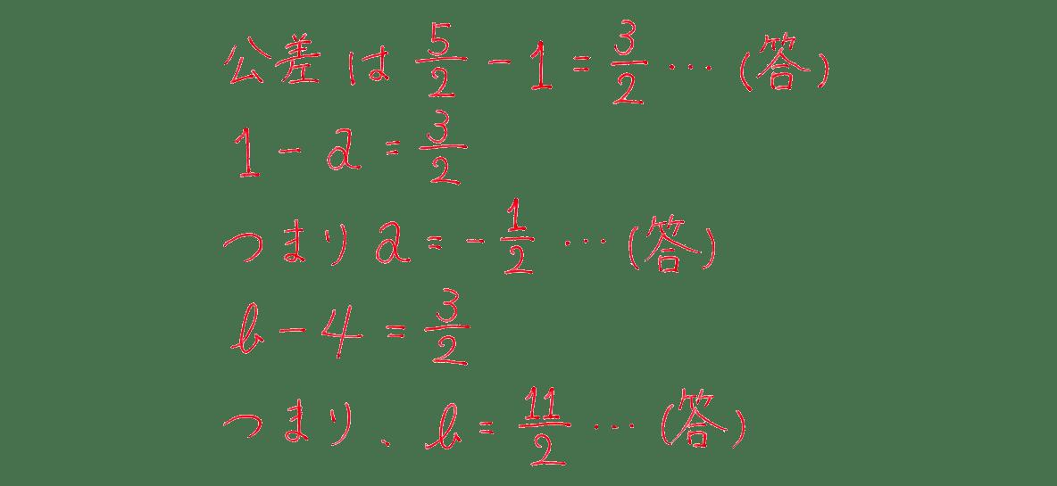 高校数学B 数列2 練習 答え