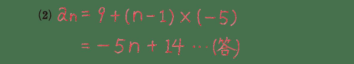 高校数学B 数列3 例題(1)の答え
