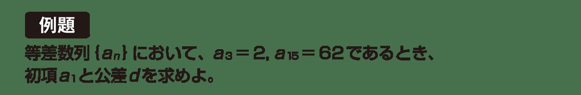 高校数学B 数列4 例題