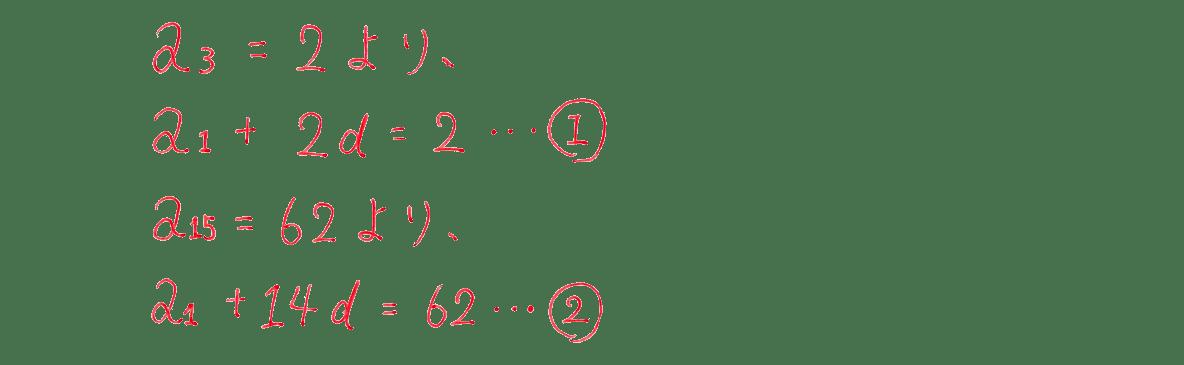 高校数学B 数列4 例題 4行目までの答え