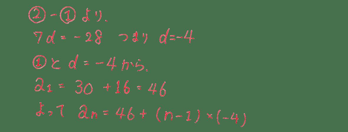 高校数学B 数列4  練習 6~10行目までの答え