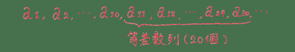 高校数学B 数列6 練習 答え2行目まで