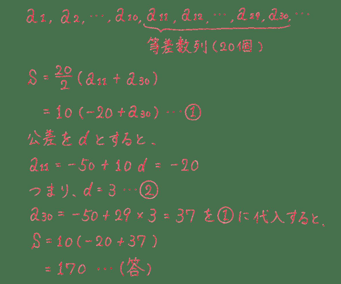 高校数学B 数列6 練習 答え