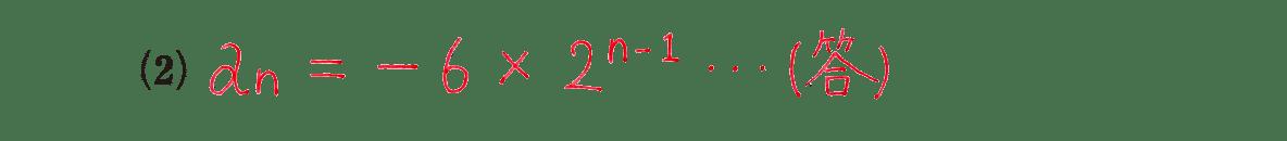 高校数学B 数列8 例題(1)