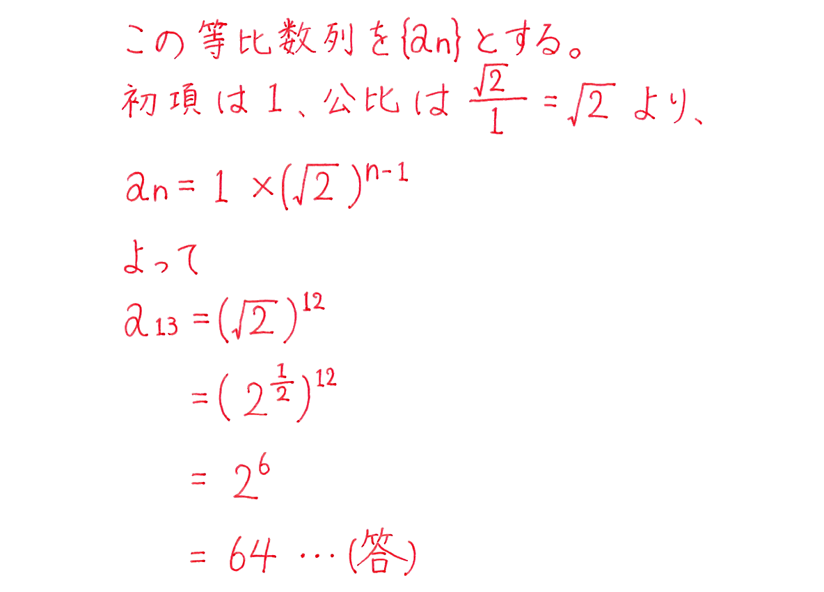 高校数学B 数列8 練習 答え