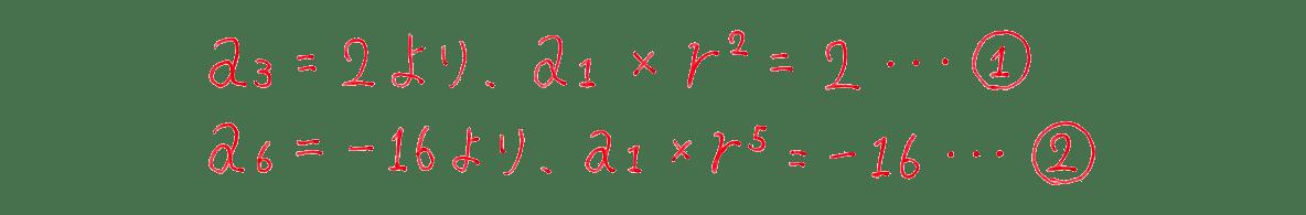 高校数学B 数列9 例題 2行目までの答え