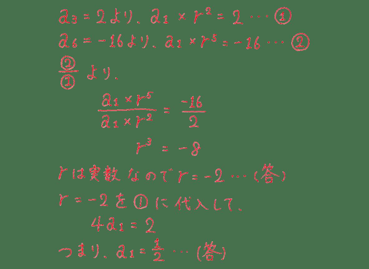 高校数学B 数列9 例題 答え