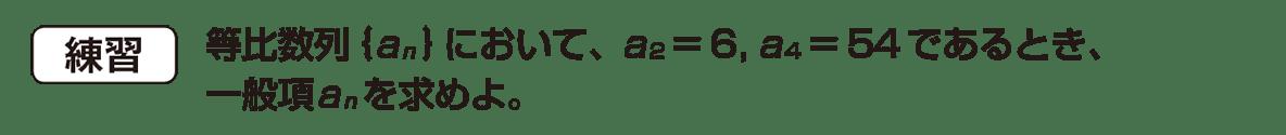高校数学B 数列9 練習