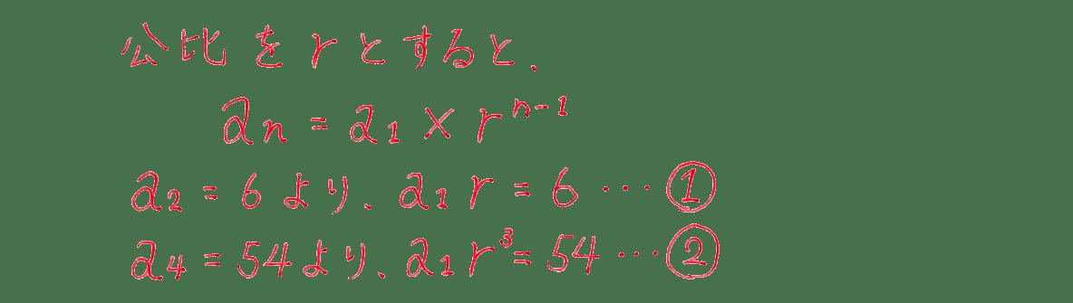 高校数学B 数列9 練習 4行目までの答え