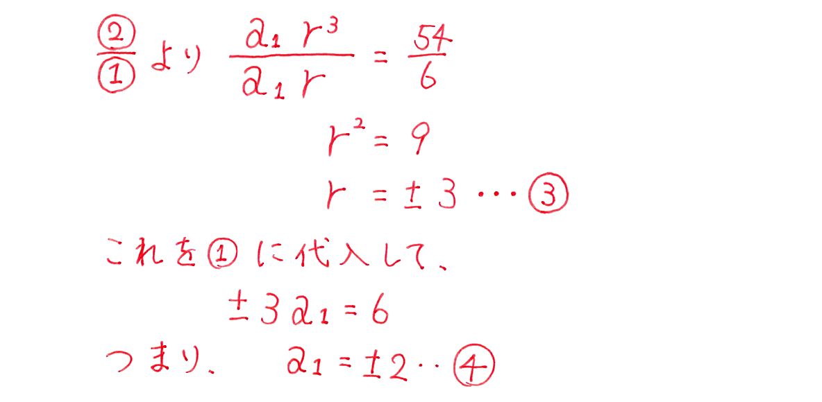 高校数学B 数列9 練習 5~10行目までの答え