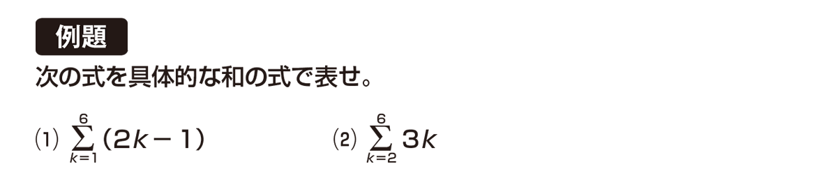 高校数学B 数列14 例題