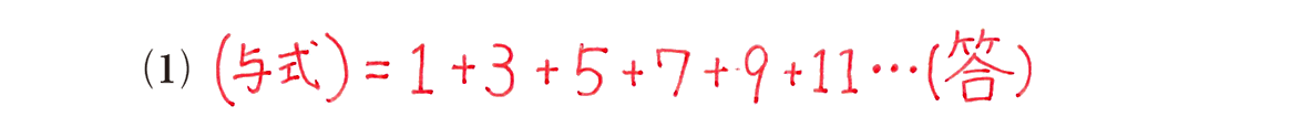 高校数学B 数列14 例題(1)の答え