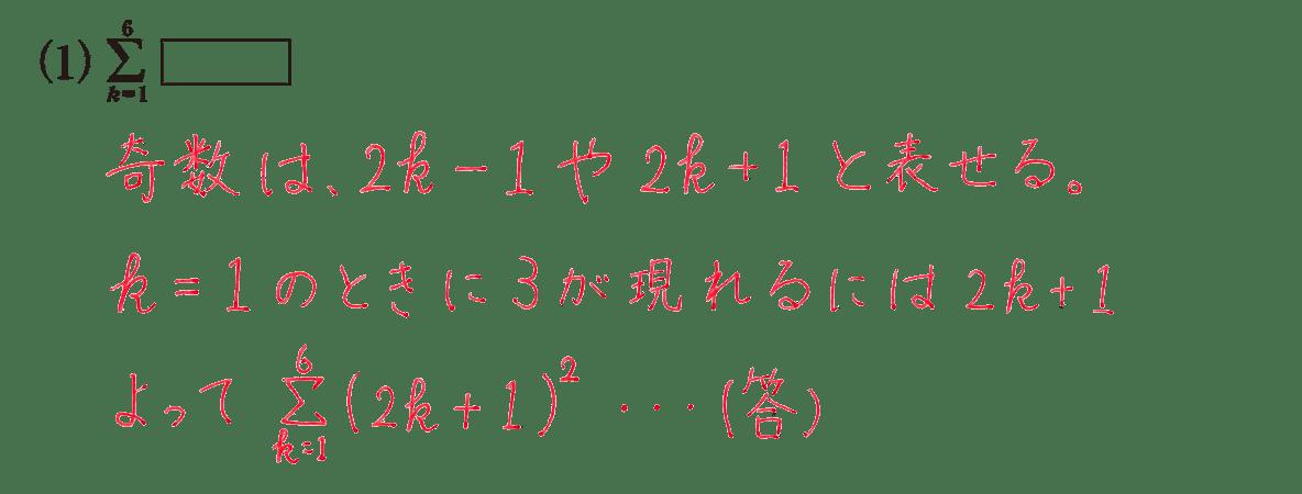 高校数学B 数列14  練習(1)