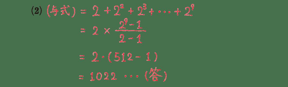 高校数学B 数列15 例題 答え