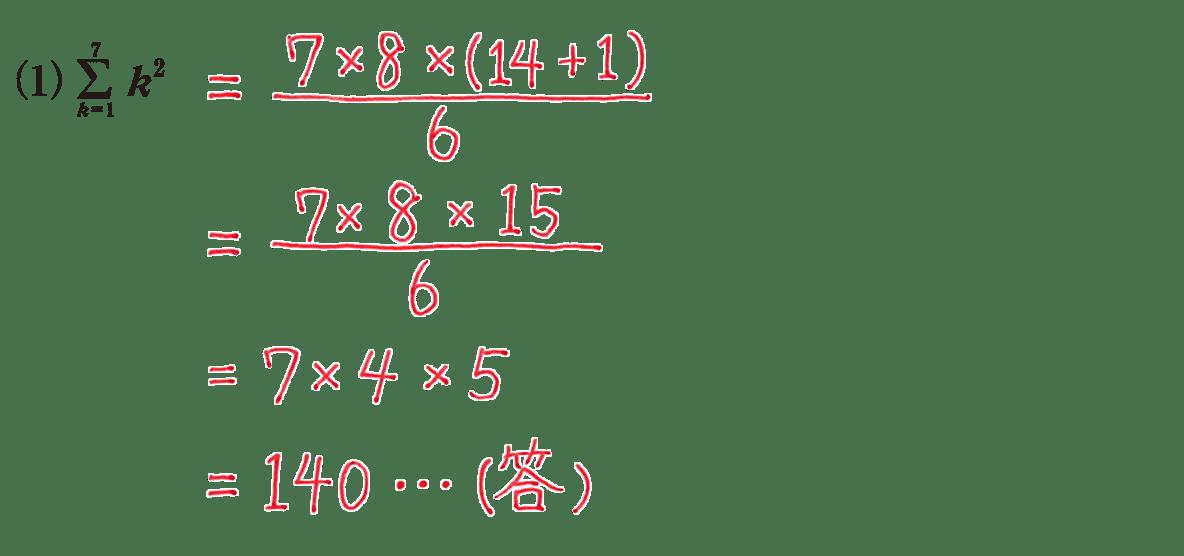 高校数学B 数列16  練習(1)の答え