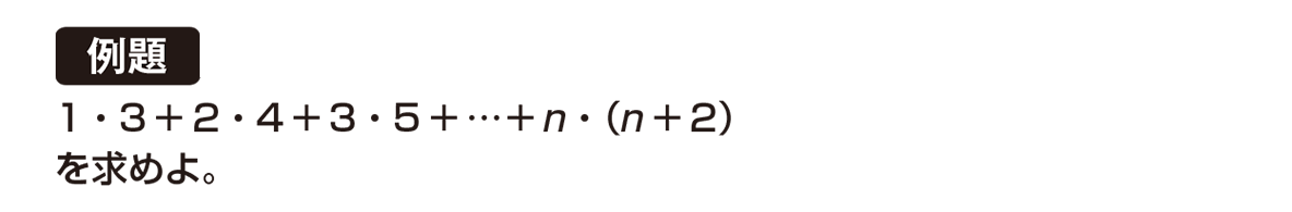 高校数学B 数18 例題