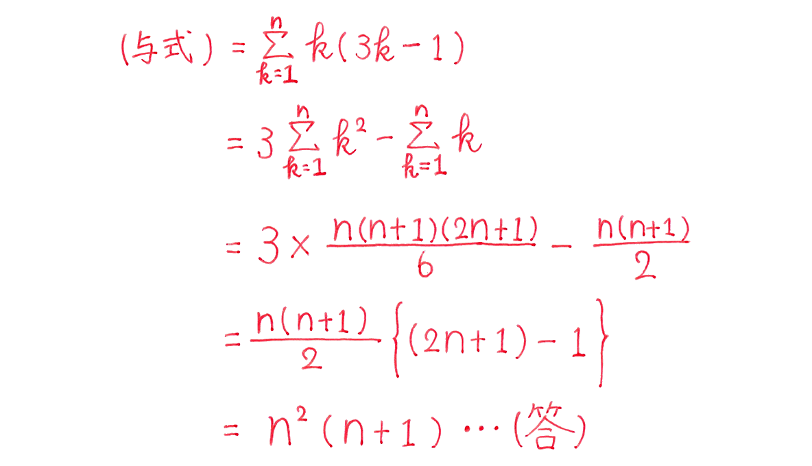 高校数学B 数列18 練習 答え