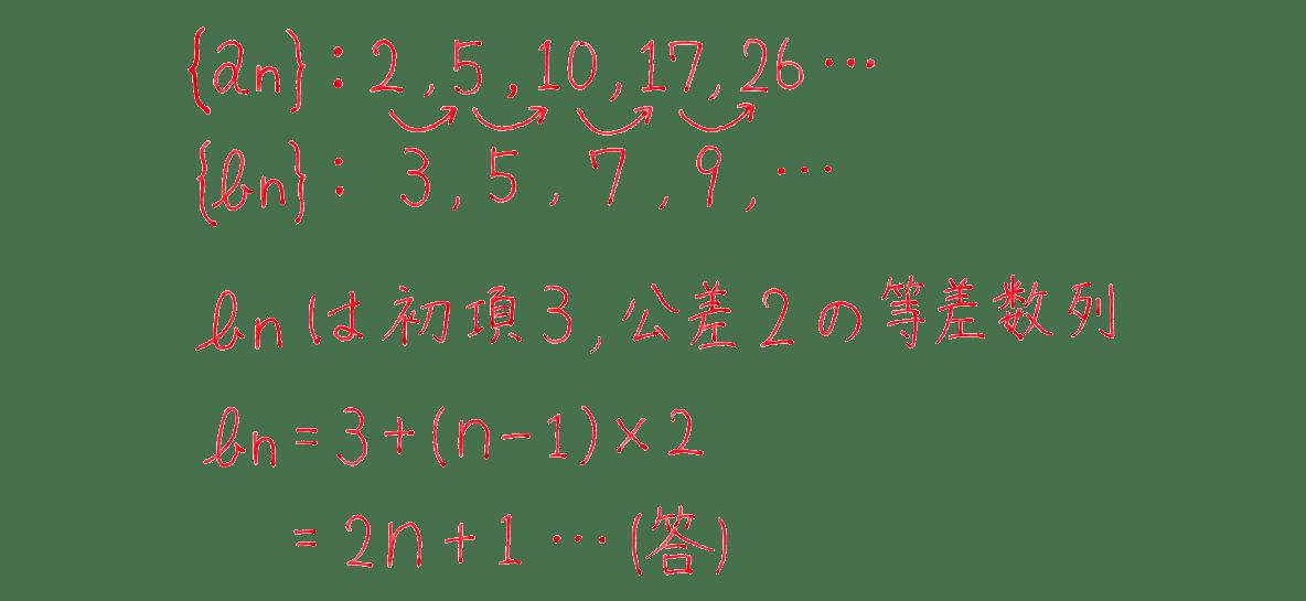 高校数学B 数列20 例題 答え