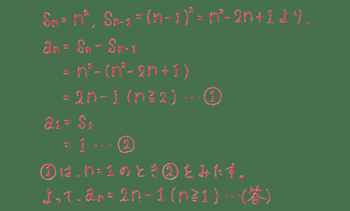 高校数学B 数列22 例題 答え