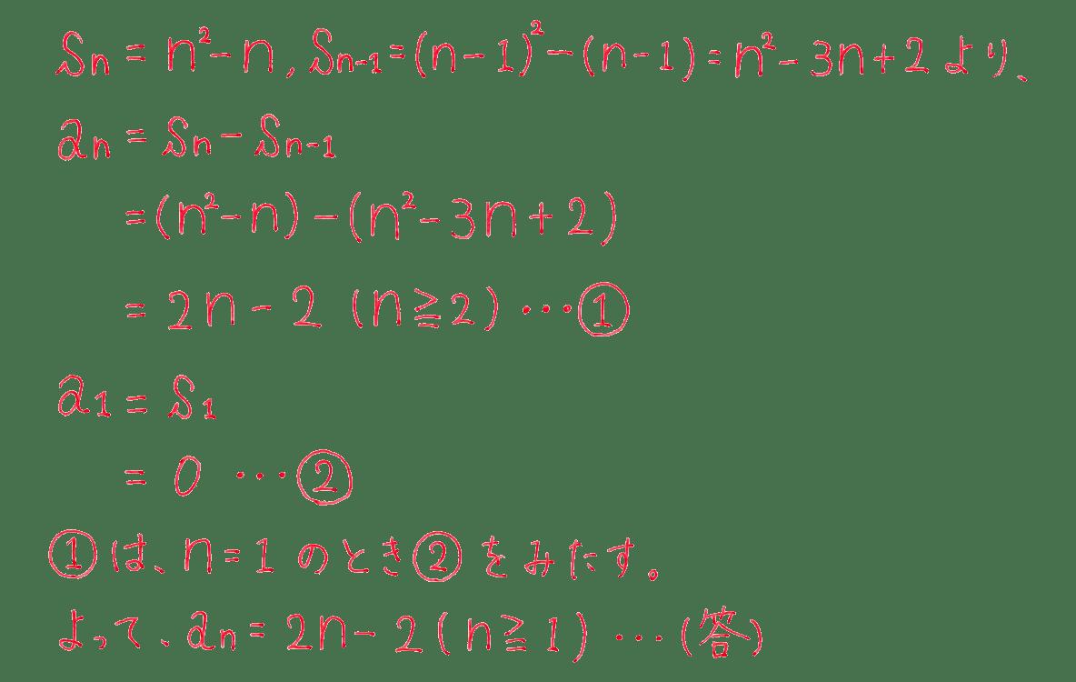 高校数学B 数列22 練習 答え