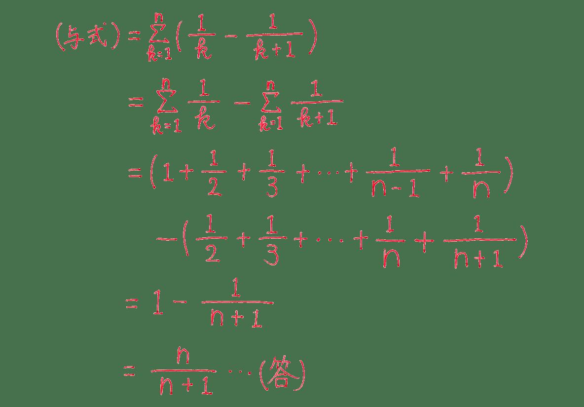 高校数学B 数列23 練習 答え
