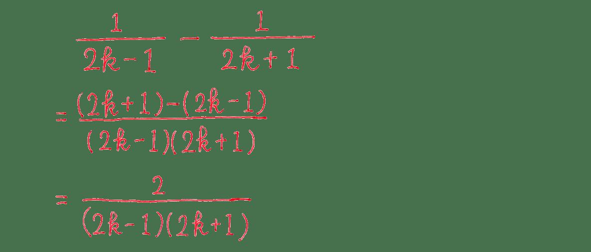 高校数学B 数列24 例題 答え3行目まで