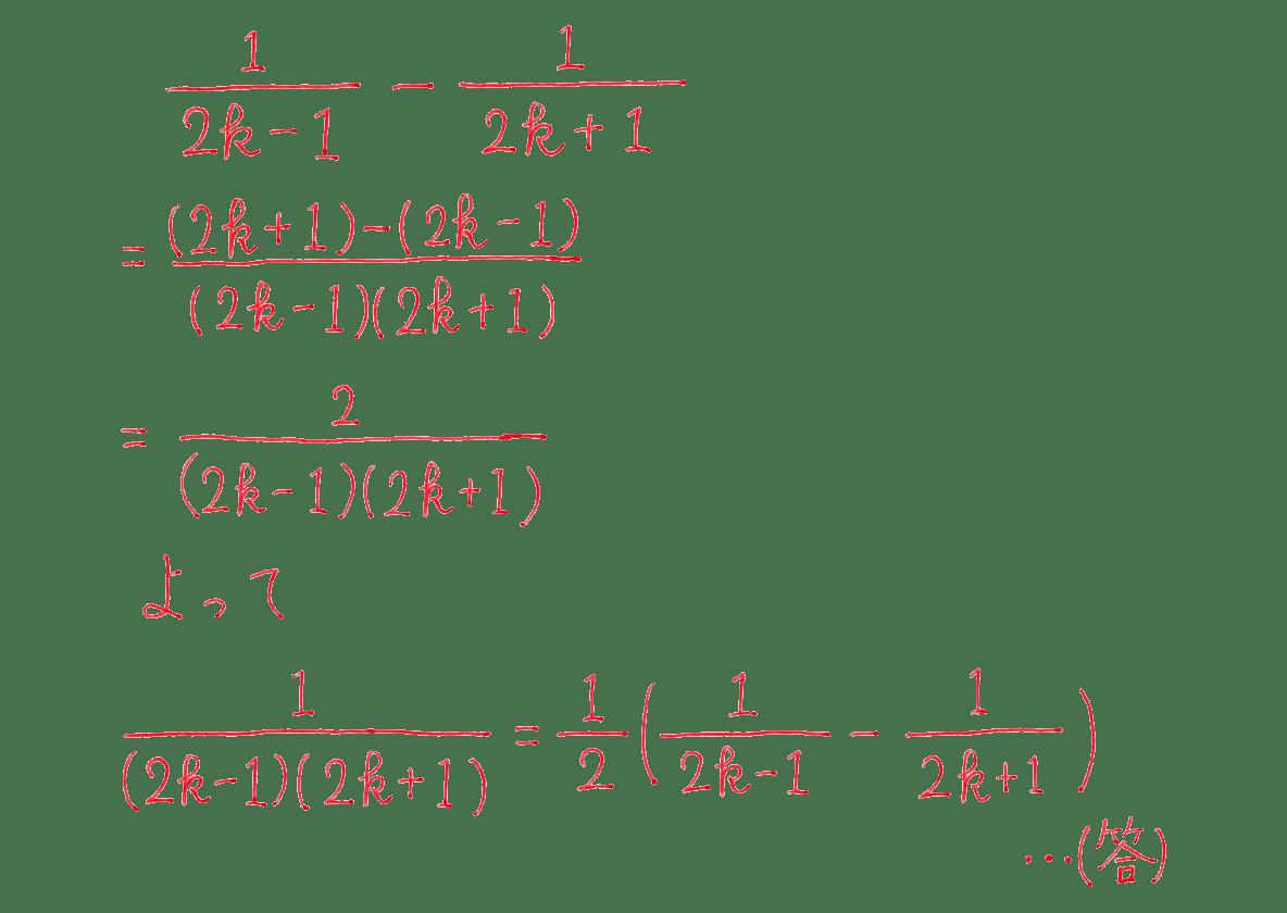 高校数学B 数列24 例題 答え