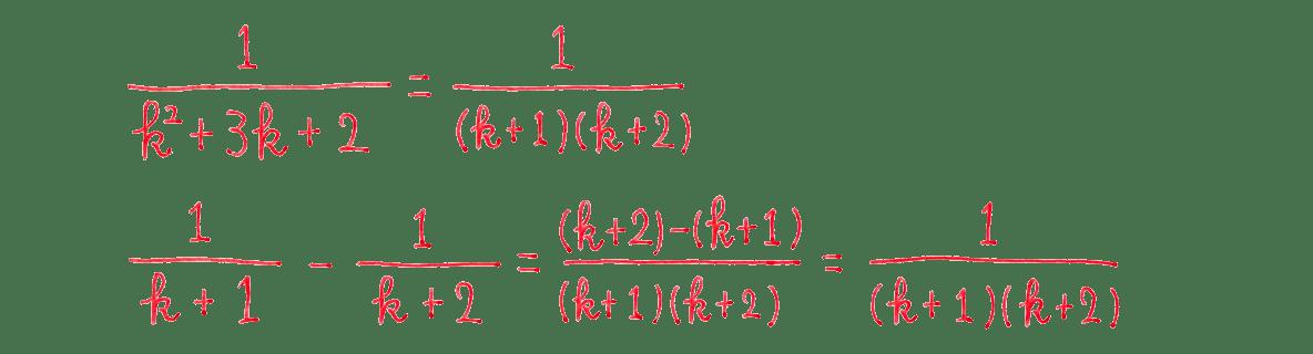 高校数学B 数列25 例題 答え1~2行目