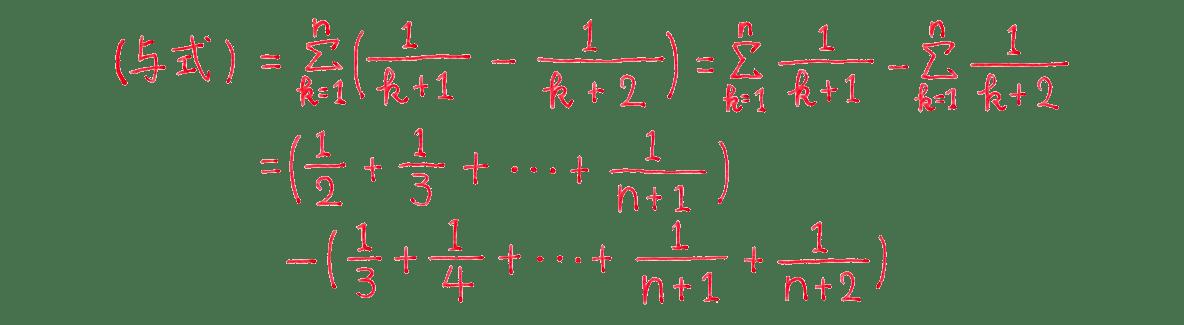 高校数学B 数列25 例題 答え3~5行目