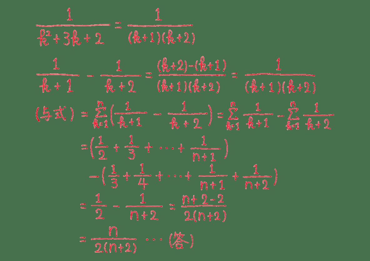 高校数学B 数列25 例題 答え
