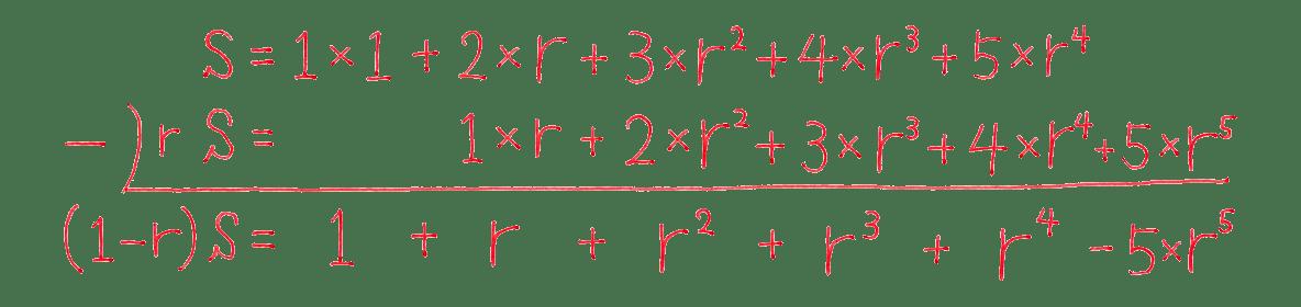 高校数学B 数列26 例題 答え1~3行目まで