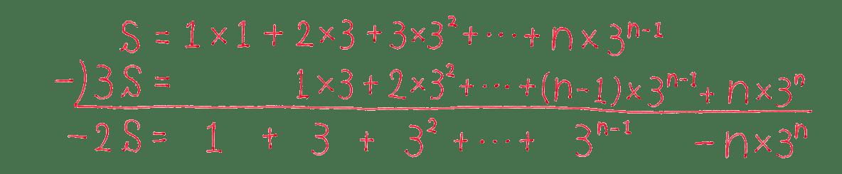 高校数学B 数列26 練習 答え1~3行目まで