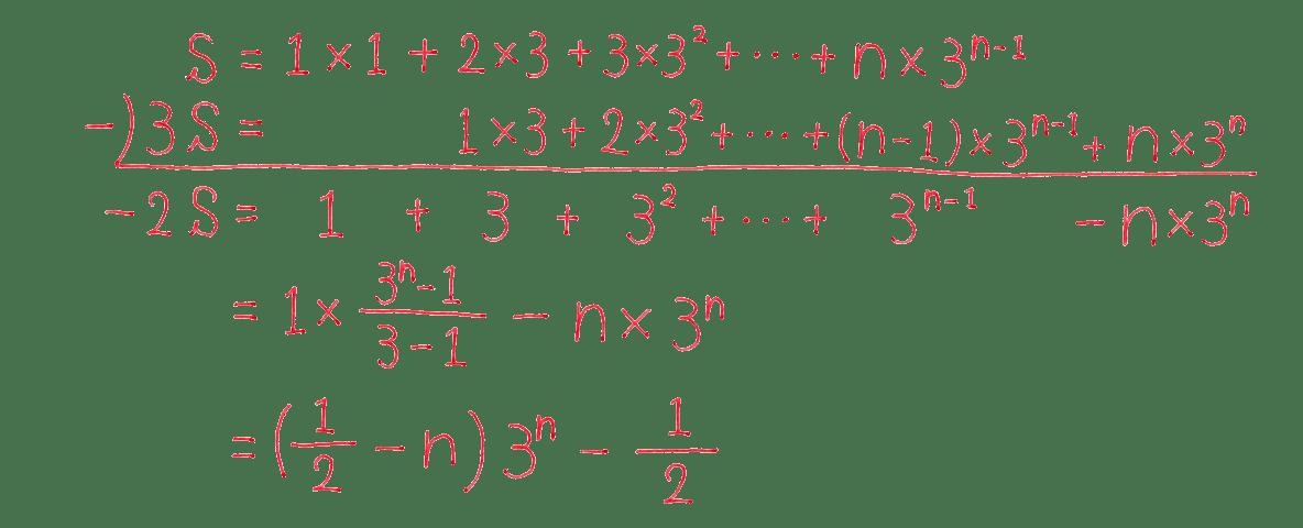 高校数学B 数列26 練習 答え1~5行目まで