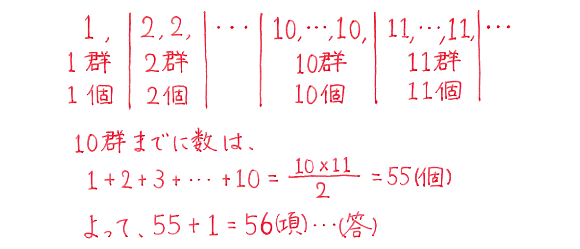 高校数学B 数列27 例題 答え