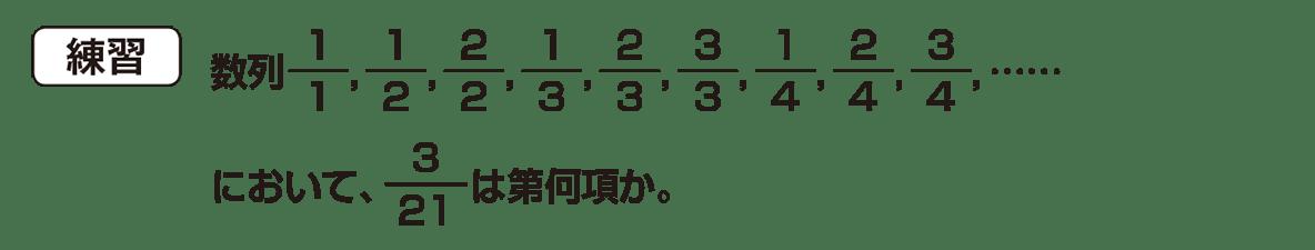 高校数学B 数列27 練習