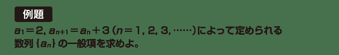高校数学B 数列28 例題
