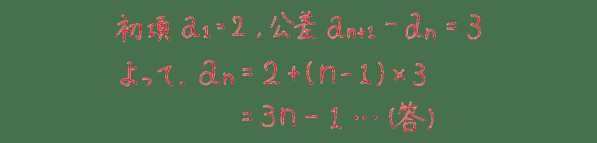 高校数学B 数列28 例題 答え