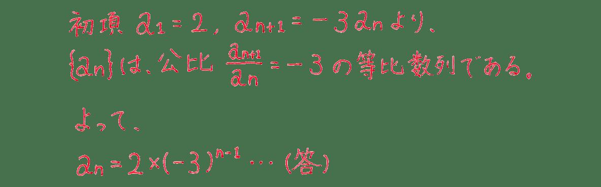 高校数学B 数列28 練習 答え