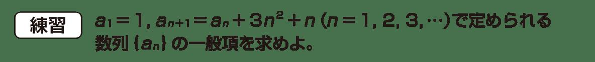 高校数学B 数列29 練習