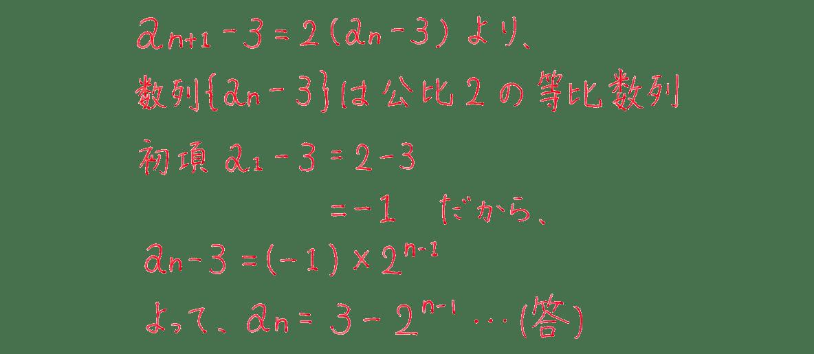 高校数学B 数列30 例題 答え