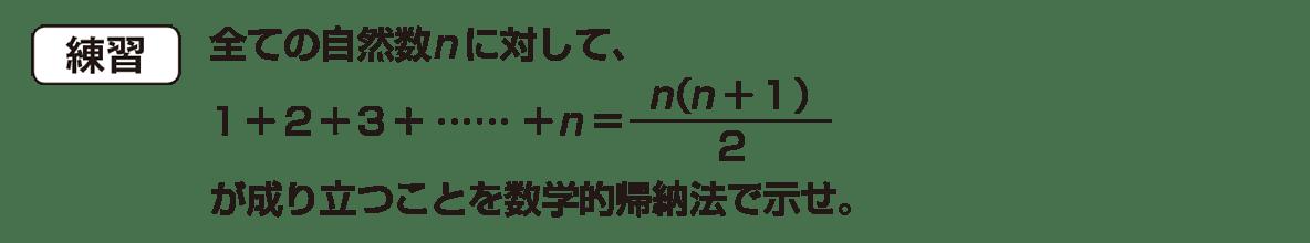 高校数学B 数列31 練習