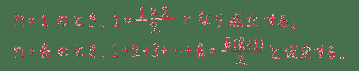 高校数学B 数列31 練習 1~2行目