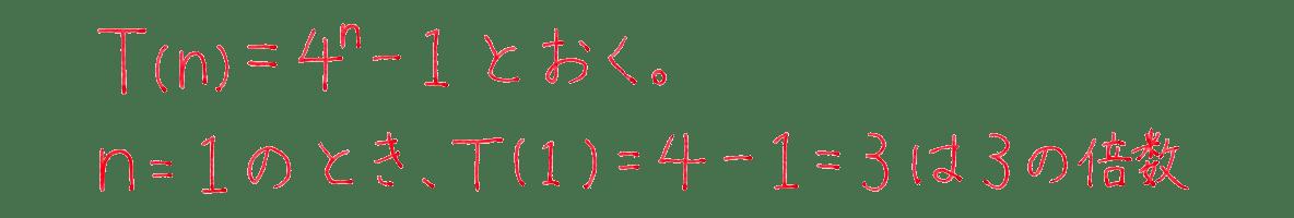 高校数学B 数列32 例題 1~2行目