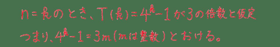 高校数学B 数列32 例題 3~4行目