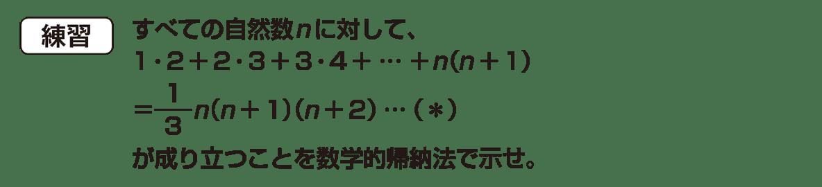 高校数学B 数列32 練習
