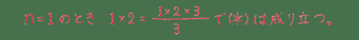 高校数学B 数列32練習 1行目