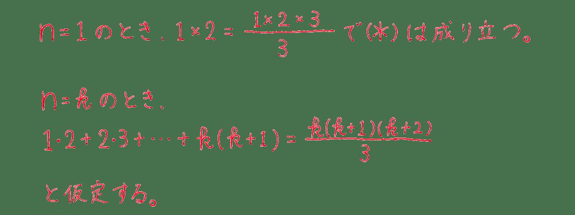 高校数学B 数列32 練習 1~4行目の「と仮定する。」まで
