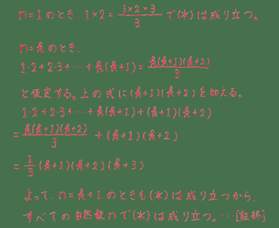 高校数学B 数列32 練習 答え