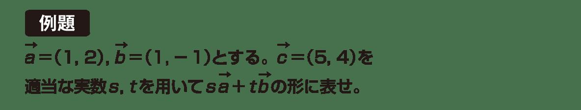 高校数学B ベクトル11 例題