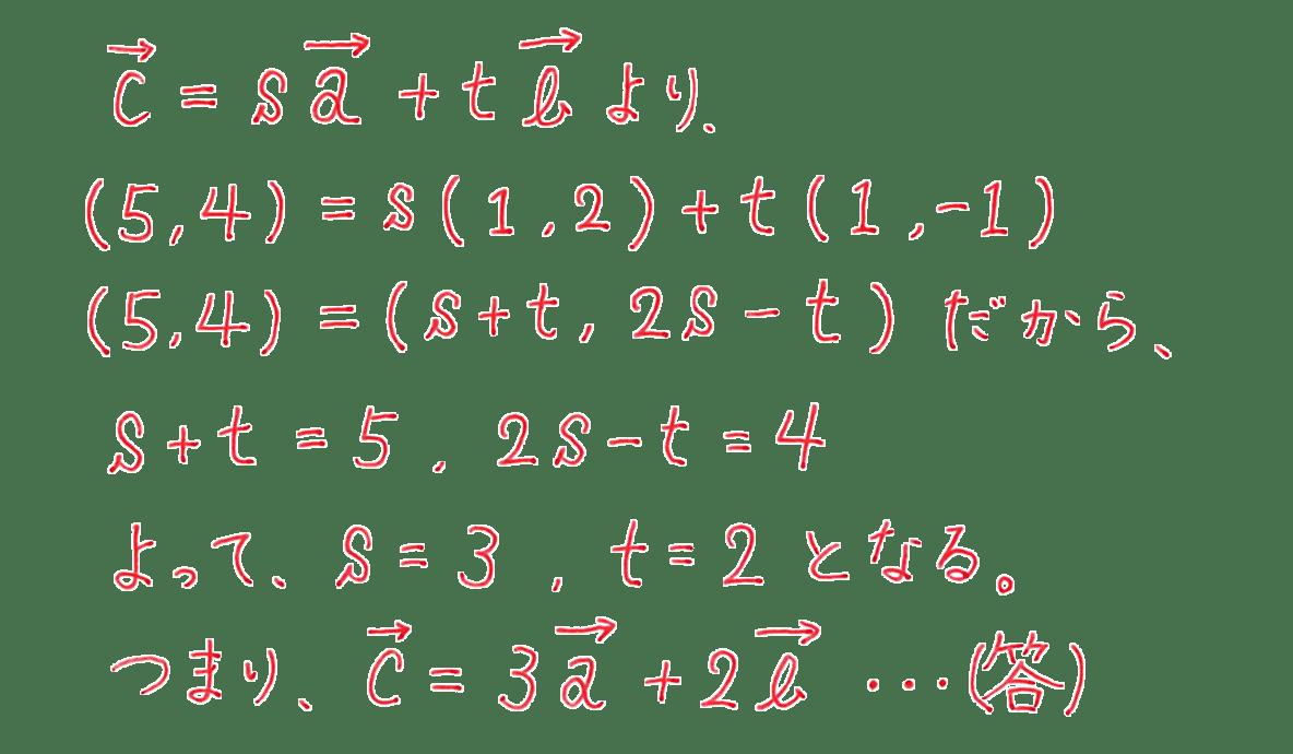 高校数学B ベクトル11 例題 答え